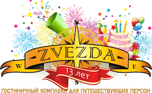 zvezdahotel logo 13th bday
